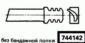 Код классификатора ЕСКД 744142