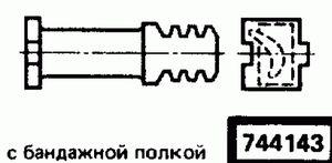 Код классификатора ЕСКД 744143