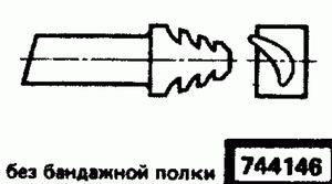 Код классификатора ЕСКД 744146