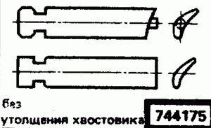 Код классификатора ЕСКД 744175