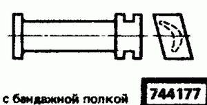 Код классификатора ЕСКД 744177