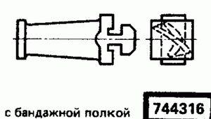Код классификатора ЕСКД 744316