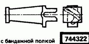 Код классификатора ЕСКД 744322