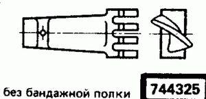 Код классификатора ЕСКД 744325