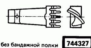 Код классификатора ЕСКД 744327