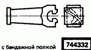 Код классификатора ЕСКД 744332