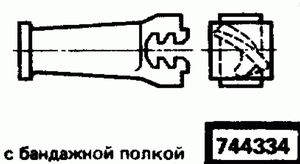 Код классификатора ЕСКД 744334