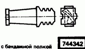 Код классификатора ЕСКД 744342