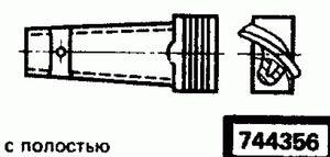 Код классификатора ЕСКД 744356