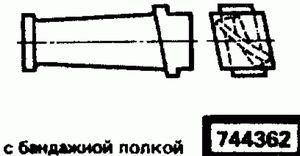 Код классификатора ЕСКД 744362