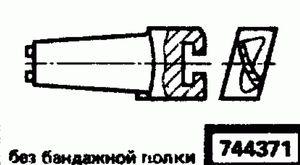 Код классификатора ЕСКД 744371