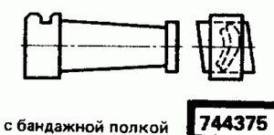Код классификатора ЕСКД 744375