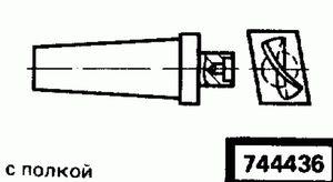 Код классификатора ЕСКД 744436
