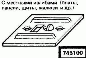 Код классификатора ЕСКД 7451