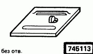 Код классификатора ЕСКД 745113
