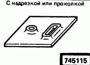 Код классификатора ЕСКД 745115