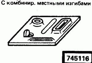 Код классификатора ЕСКД 745116