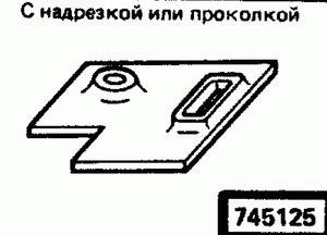 Код классификатора ЕСКД 745125