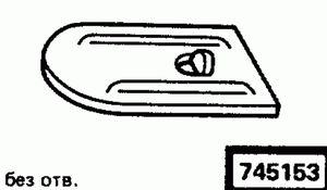Код классификатора ЕСКД 745153