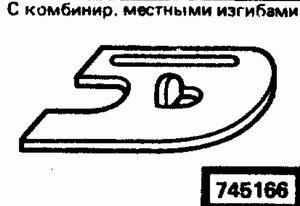 Код классификатора ЕСКД 745166
