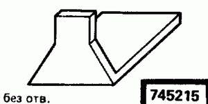 Код классификатора ЕСКД 745215