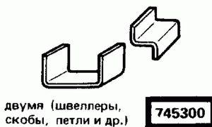 Код классификатора ЕСКД 7453