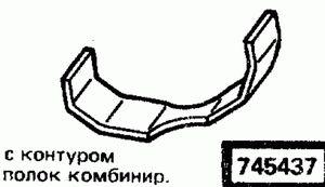 Код классификатора ЕСКД 745437