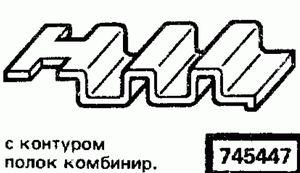 Код классификатора ЕСКД 745447