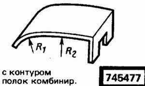Код классификатора ЕСКД 745477