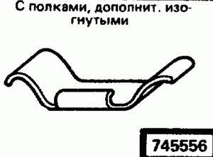 Код классификатора ЕСКД 745556
