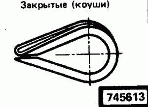 Код классификатора ЕСКД 745613