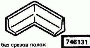 Код классификатора ЕСКД 746131