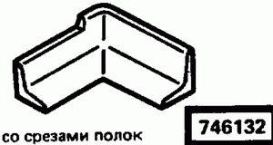 Код классификатора ЕСКД 746132