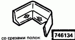 Код классификатора ЕСКД 746134