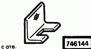 Код классификатора ЕСКД 746144