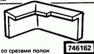 Код классификатора ЕСКД 746162