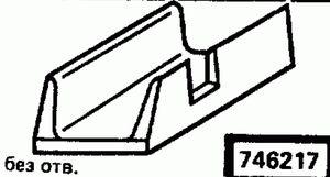 Код классификатора ЕСКД 746217