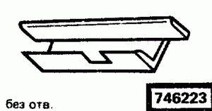 Код классификатора ЕСКД 746223
