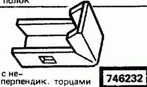 Код классификатора ЕСКД 746232