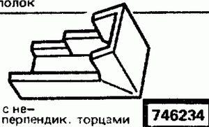 Код классификатора ЕСКД 746234