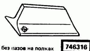 Код классификатора ЕСКД 746316