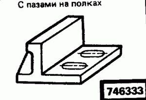 Код классификатора ЕСКД 746333
