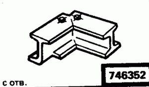 Код классификатора ЕСКД 746352