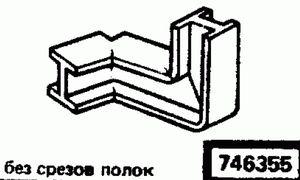 Код классификатора ЕСКД 746355