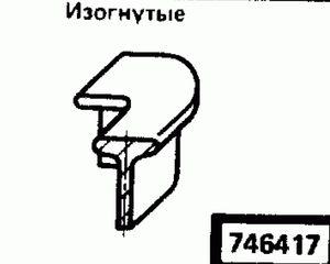 Код классификатора ЕСКД 746417
