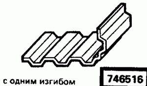 Код классификатора ЕСКД 746516