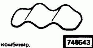 Код классификатора ЕСКД 746543