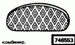 Код классификатора ЕСКД 746553