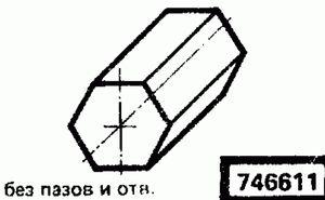 Код классификатора ЕСКД 746611