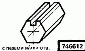 Код классификатора ЕСКД 746612